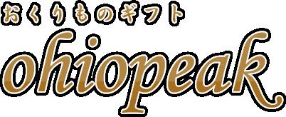 贈り物ギフトOhiopeak
